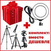Комплект: Штатив TriPod 3120 + Кольцевая лампа 16 см