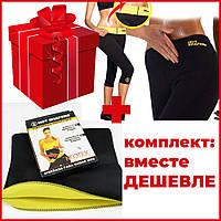 Комплект: пояс для похудения Neotex + бриджи для похудения Hot Shapers