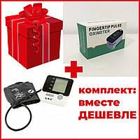 Комплект: Пульсоксиметр Fingertip pulse oximeter + Тонометр автоматический для измерения давления UKC BL8034