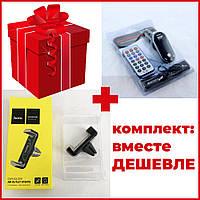Комплект: автомобильный трансмиттер/модулятор CM i9 + автодержатель для телефона Hoco CPH01 Mobile Holder for