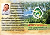 История создания «Продуктов долголетия» - эко-бальзамов из дикоросов Станислава Лосева