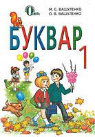 Буквар для 1 класа. Вашуленко М.С., Вашуленко О.В.