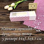 Коробочки для макаронс 14х5,5х4,5 см снова в продаже!