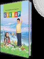 Буквар для 1 класа.Захарійчук М.Д., Науменко В.О.