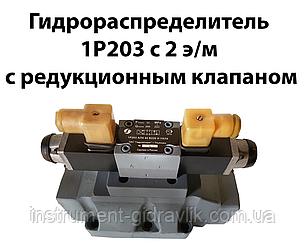 Гідророзподільник 1Р203 з 2 е/м з редукційним клапаном