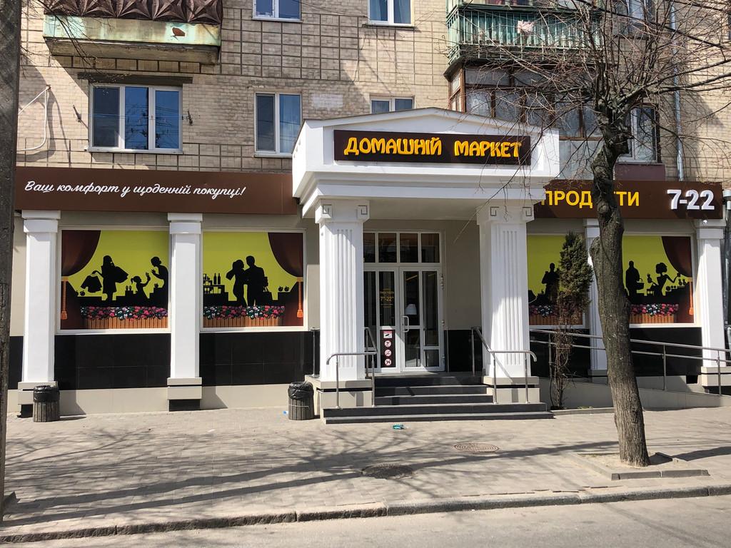 """Открытие магазина """"Домашній маркет"""""""