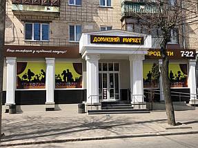 """Открытие магазина """"Домашній маркет"""" 2"""