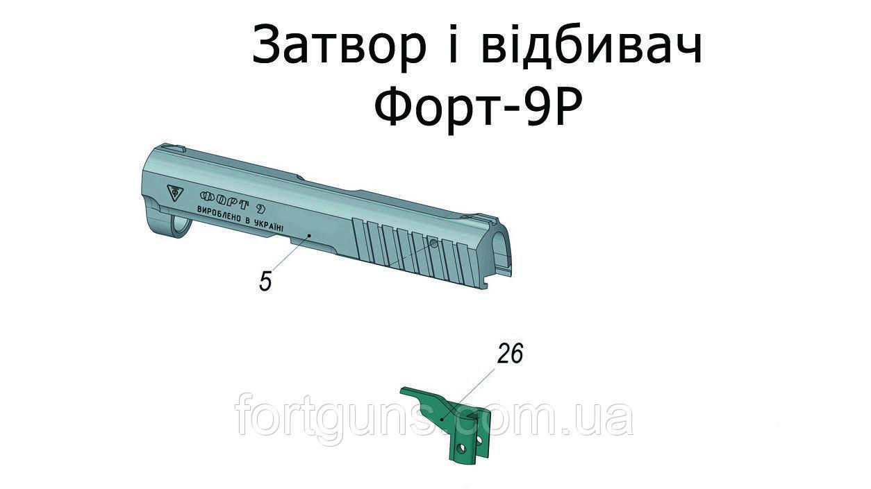 Заміна затвору і відбивача для Форт-9Р в зборі