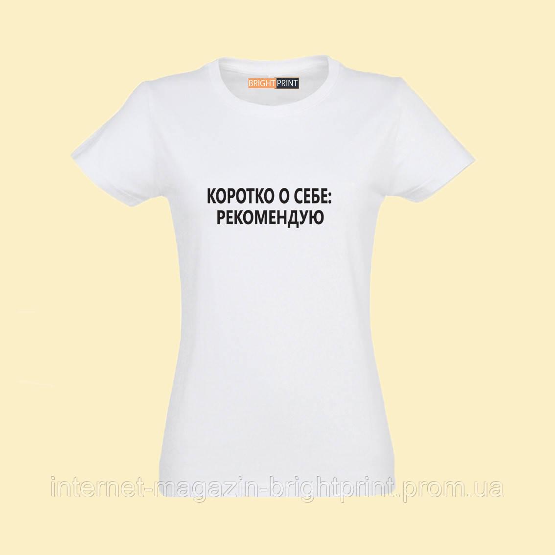 """Женская футболка с принтом """"Коротко о себе"""""""