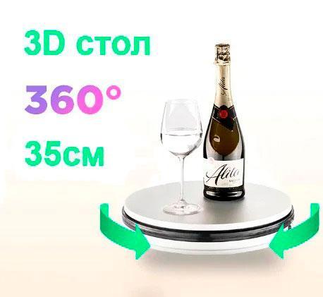 Ø35см/max 30кг Автоматический поворотный стол для предметной съемки 3d фото видеосъемки на 360 FTR-SNA350-1197