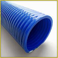 Рукав ПВХ VACUUM FR 120 мм BLUE, фото 1