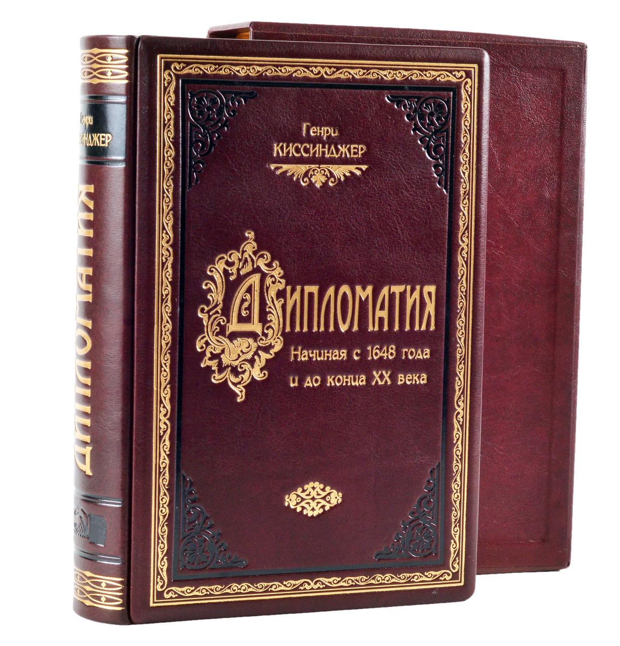 """Книга """"Дипломатія"""" Генрі Кіссінджер подарункове видання в шкіряній палітурці і шкіряному футлярі"""