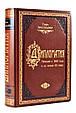 """Книга """"Дипломатія"""" Генрі Кіссінджер подарункове видання в шкіряній палітурці і шкіряному футлярі, фото 5"""