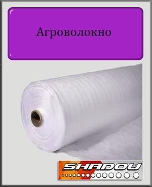 Агроволокно белое Shadow 30 г/м² 8,5х100м