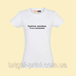"""Женская футболка с принтом """"Кохайтеся, чорнобриві"""""""