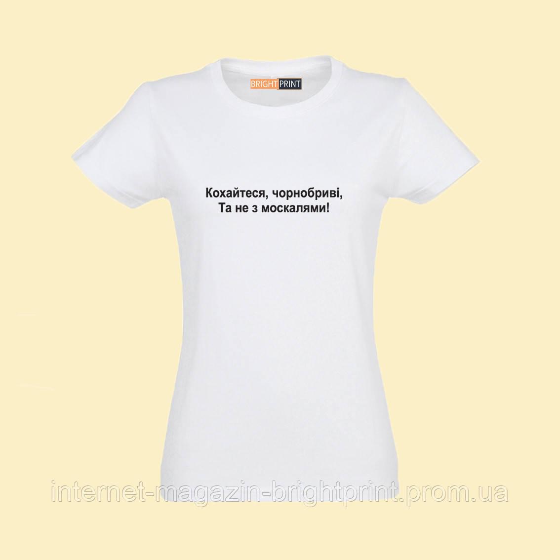 """Жіноча футболка з принтом """"Кохайтеся, чорнобриві"""""""