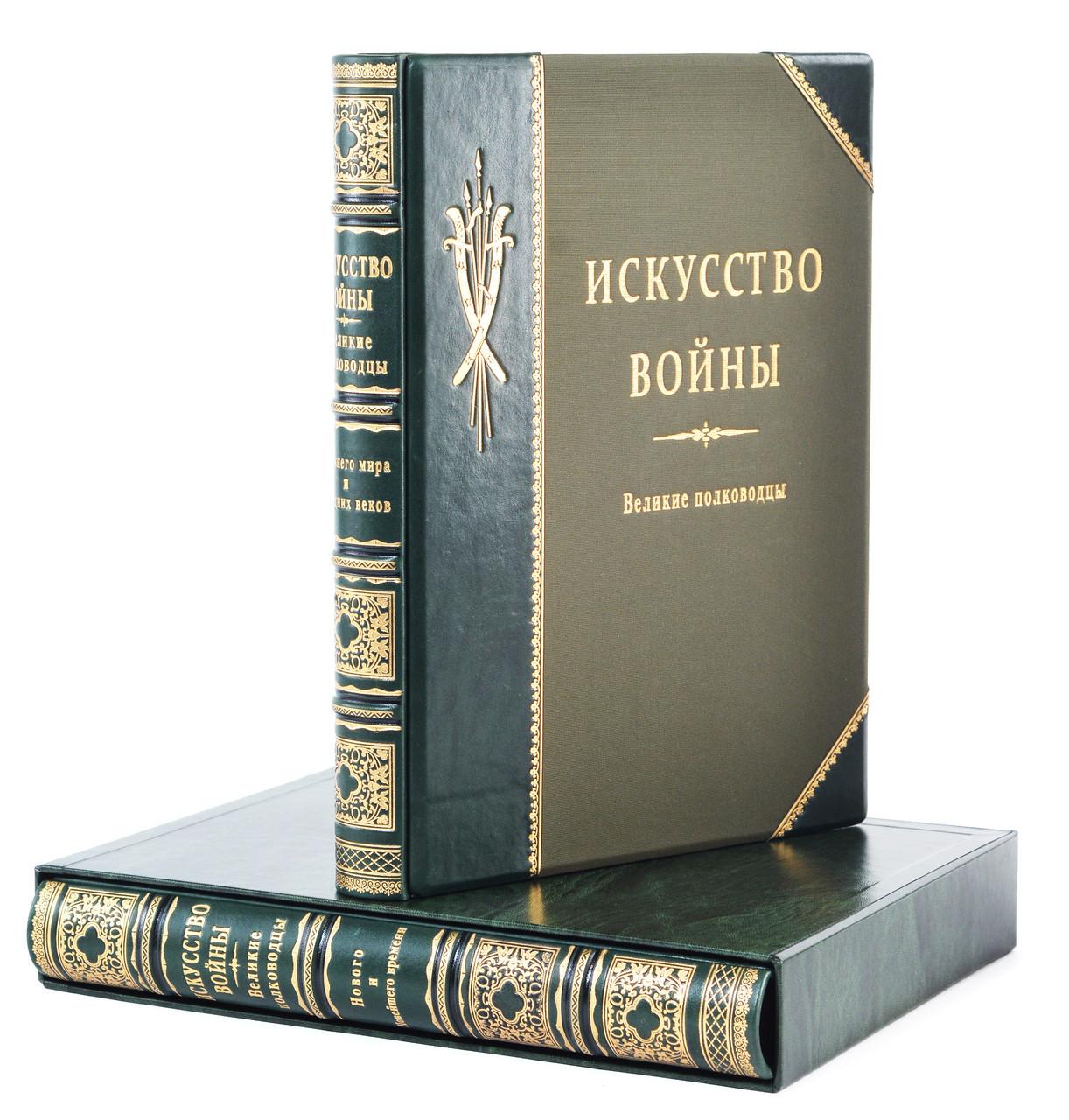 """Книги """"Мистецтво війни. Великі полководці"""" Робертс Ендрю в 2 томах. Подарункове видання в шкіряній палітурці"""