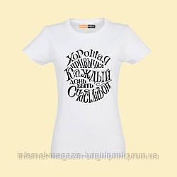 """Жіноча футболка з принтом """"Гарна звичка"""""""