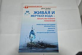 Книга Живая и Мертвая вода