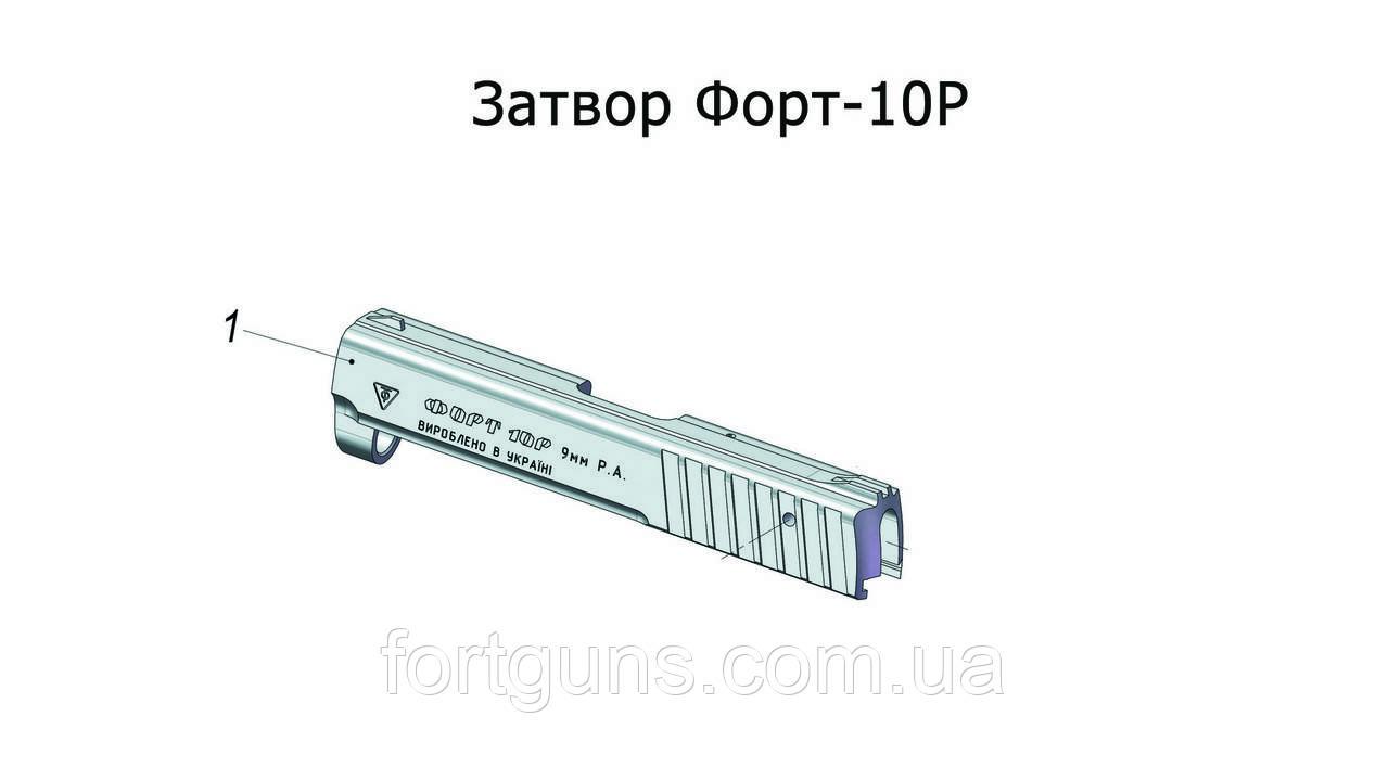Заміна затвора Форт-10Р