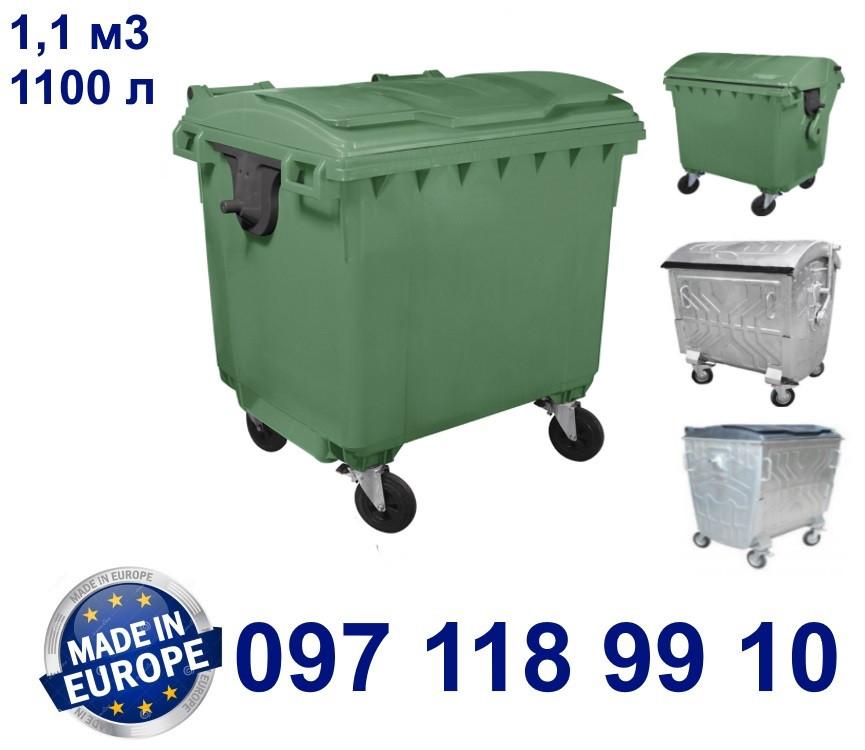 Пластиковий контейнер для сміття 1100 літрів