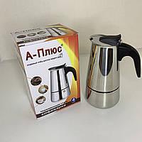 Гейзерная кофеварка A-PLUS 4 чашки по 50 мл (2087)