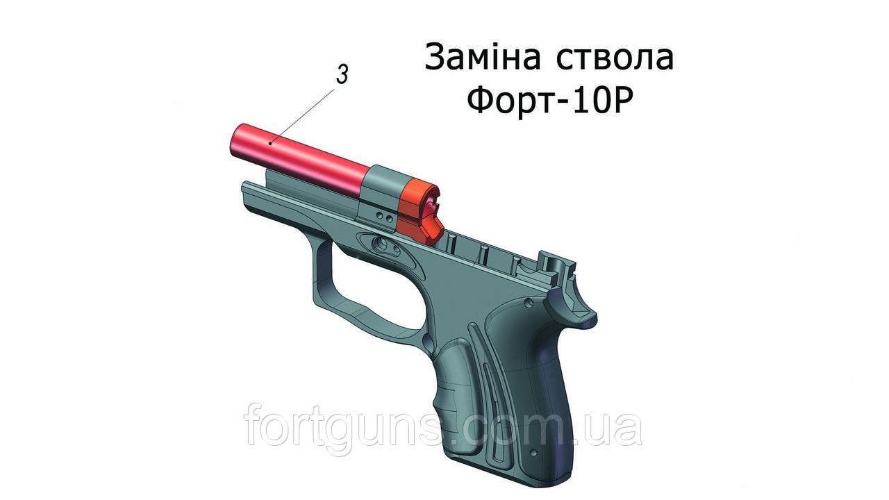 Заміна ствола Форт-10Р