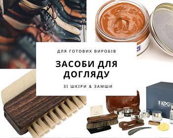 Засоби для догляду за виробами зі шкіри та замші