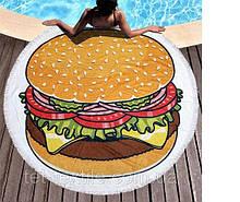 Пляжное покрывало | Пляжный плед | Пляжный коврик   | Пляжное круглое полотенце. Размер 150*150 см Гамбургер