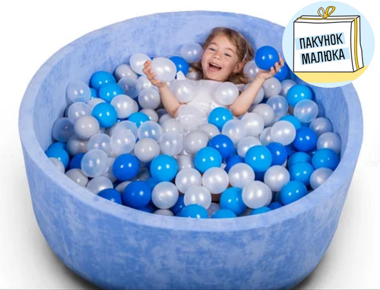 Сухой бассейн с шариками! Синий