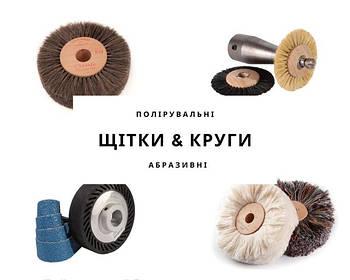 Щітки і круги для роботи зі шкірою