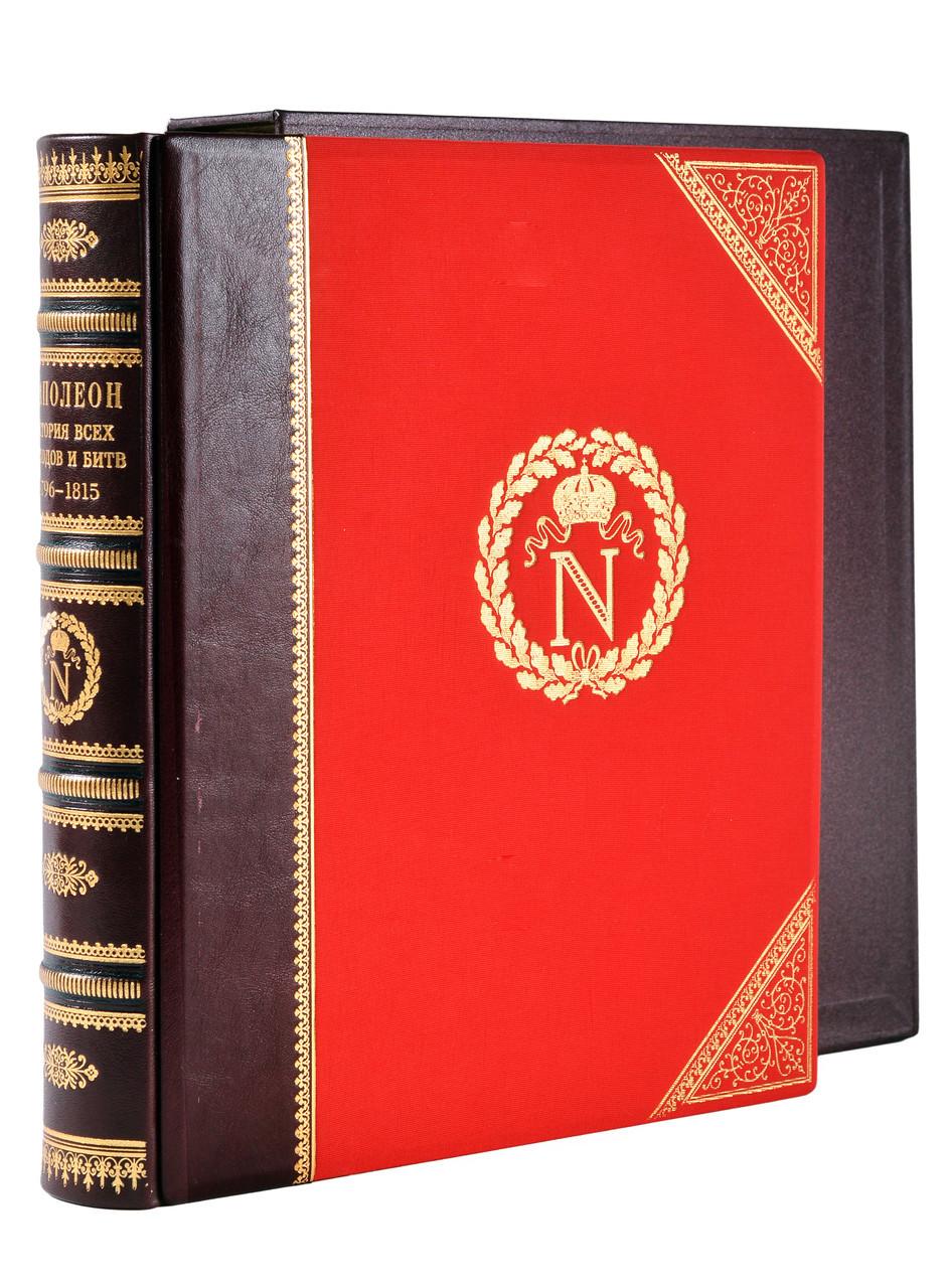 """Книга """"Наполеон. Історія всіх походів і битв. 1796-1815"""" подарункове видання в шкіряній палітурці і футлярі"""