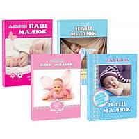 Альбомы для новорожденных