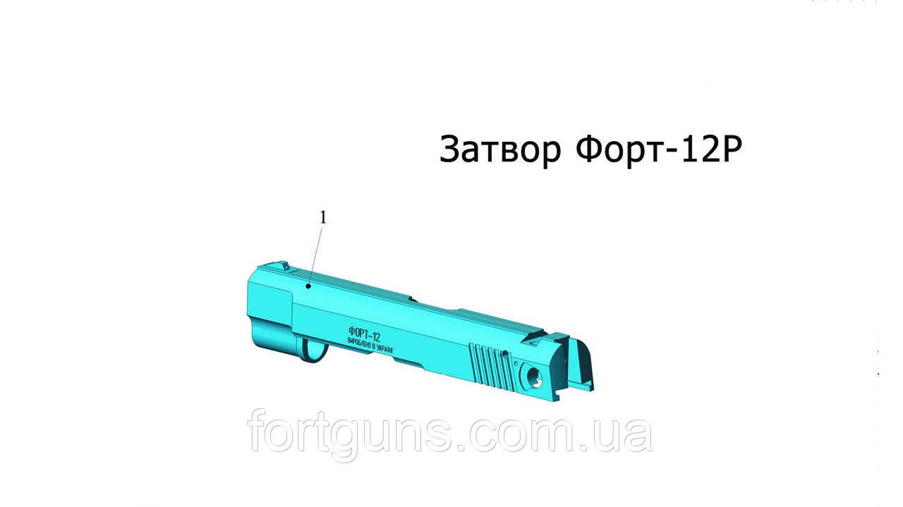 Перепокриття хім. оксом виробу Форт-12Р (затвор)