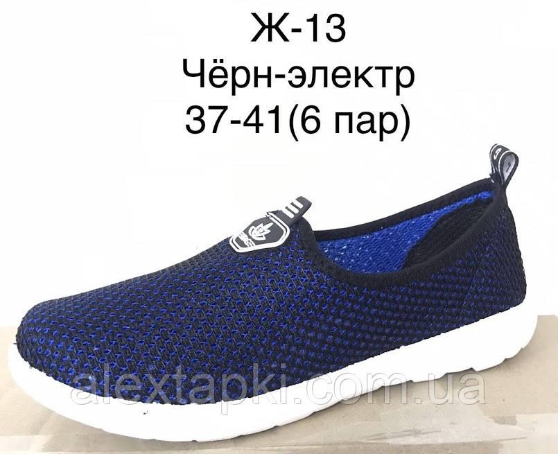 Слипоны женские сетка Кг ж13 СИНИЙ ЕЛЕКТРИК
