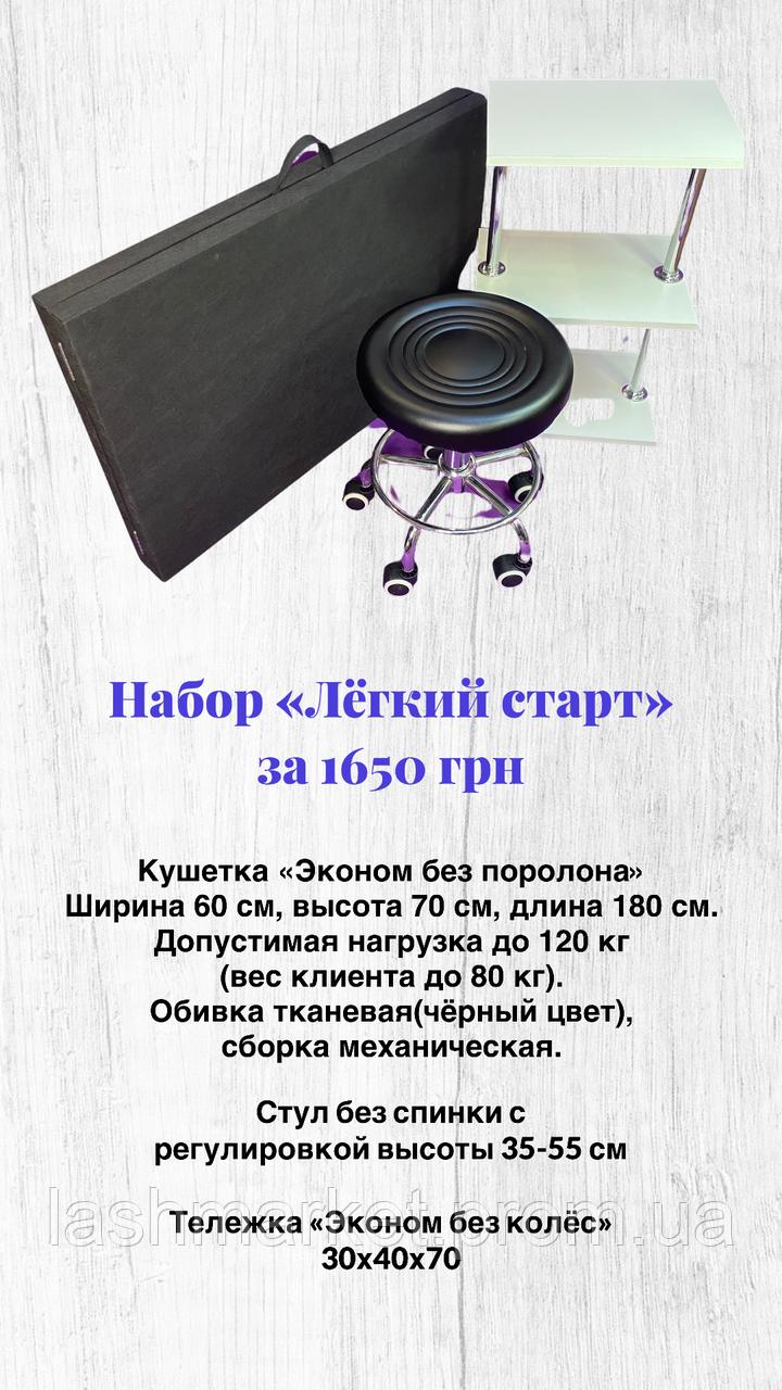 """Набор 3в1 """"Эконом"""": кушетка + тележка + стул"""