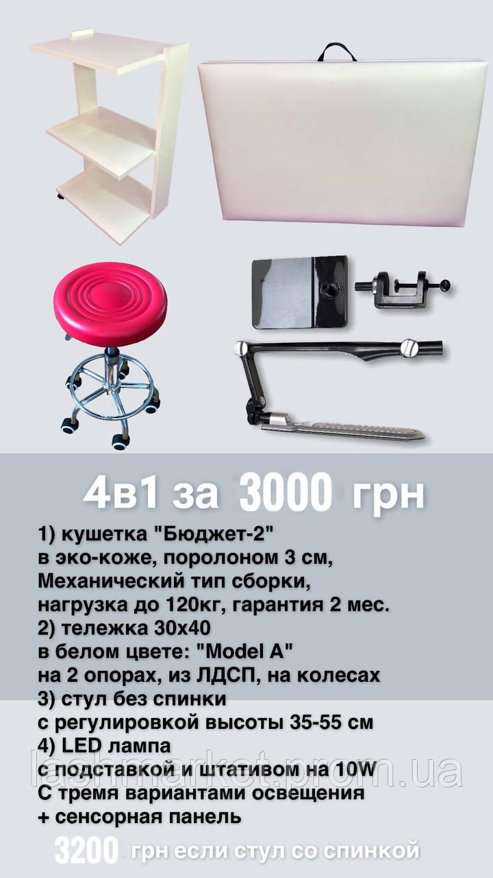 "Набір 4в1 ""Бюджет 2"": кушетка + візок + стілець + лампа"