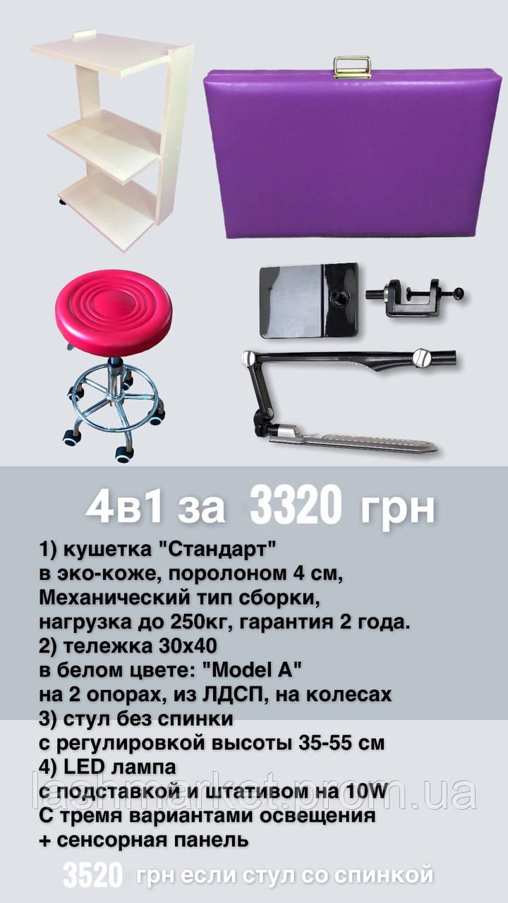 """Набор 4в1 """"Стандарт"""": кушетка + тележка + стул + лампа"""