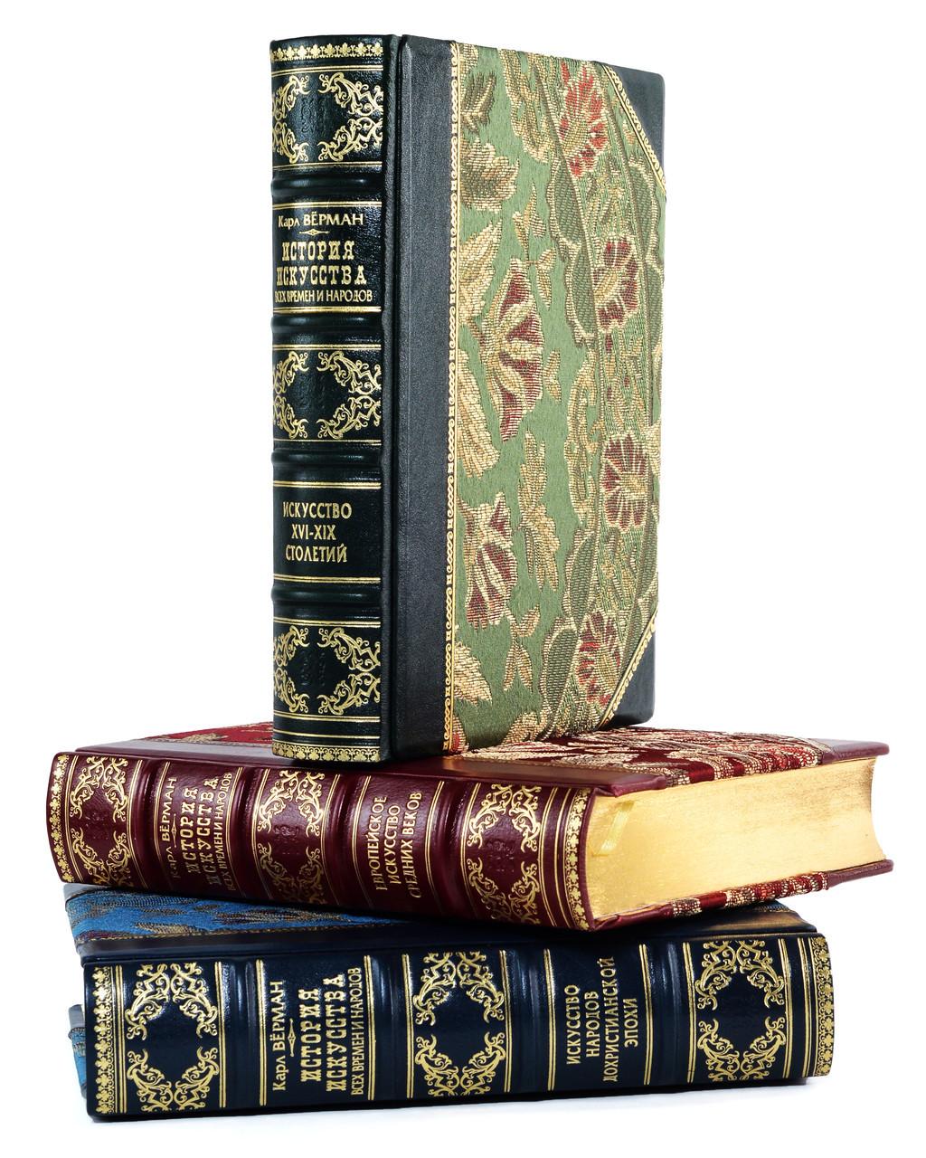 «Історія мистецтва всіх часів і народів» в 3 томах. Подарункове видання в шкіряній палітурці і шкіряних футлярах