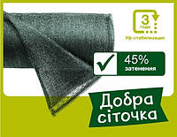 Сітка затінюють 45% 4м*50м, зелена, Добра сіточка