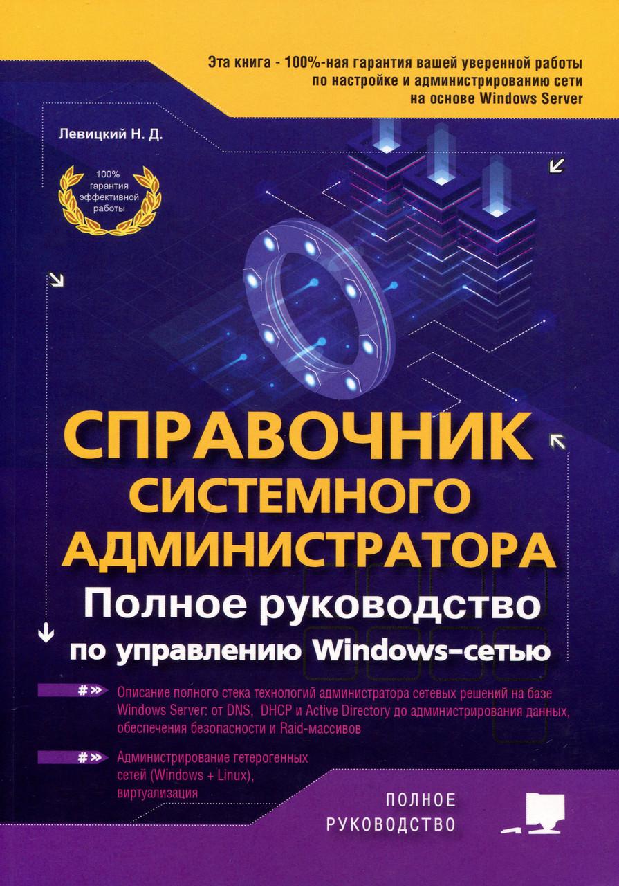 Системный администратор в Харькове. Цены на системный ...