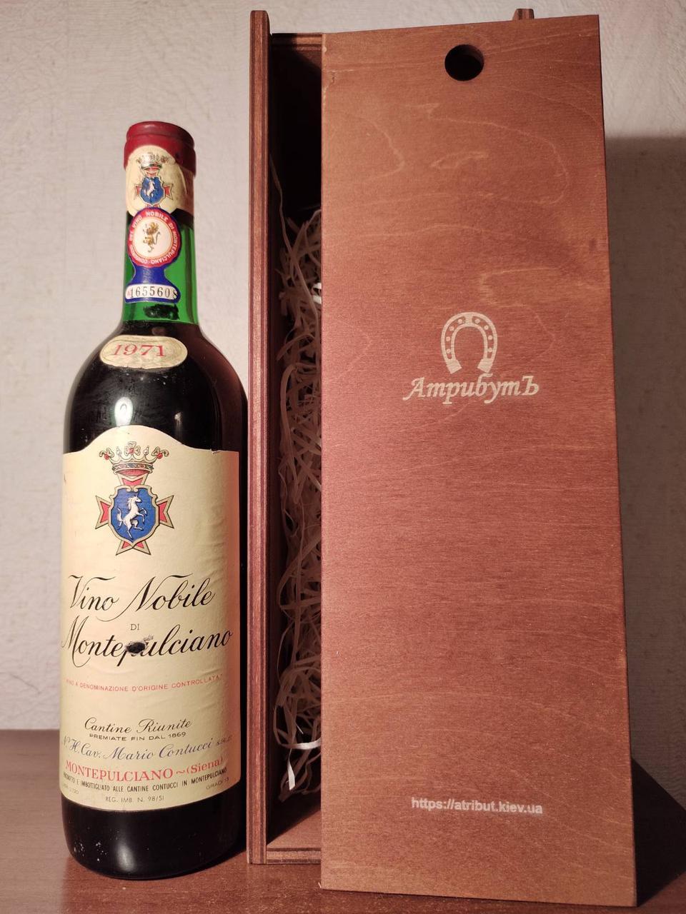 Вино 1971 року Nobile di Montepulciano Італія вінтаж