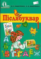 Післябуквар, 1 клас. Вашуленко М.С., Вашуленко О.В.