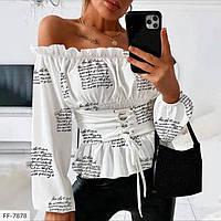 Женская модная блузка красивая эффектная из шифона с открытыми плечами и корсетным поясом арт 138