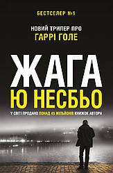 Книга Жага. Автор - Ю Несбьо (КМ-Букс)