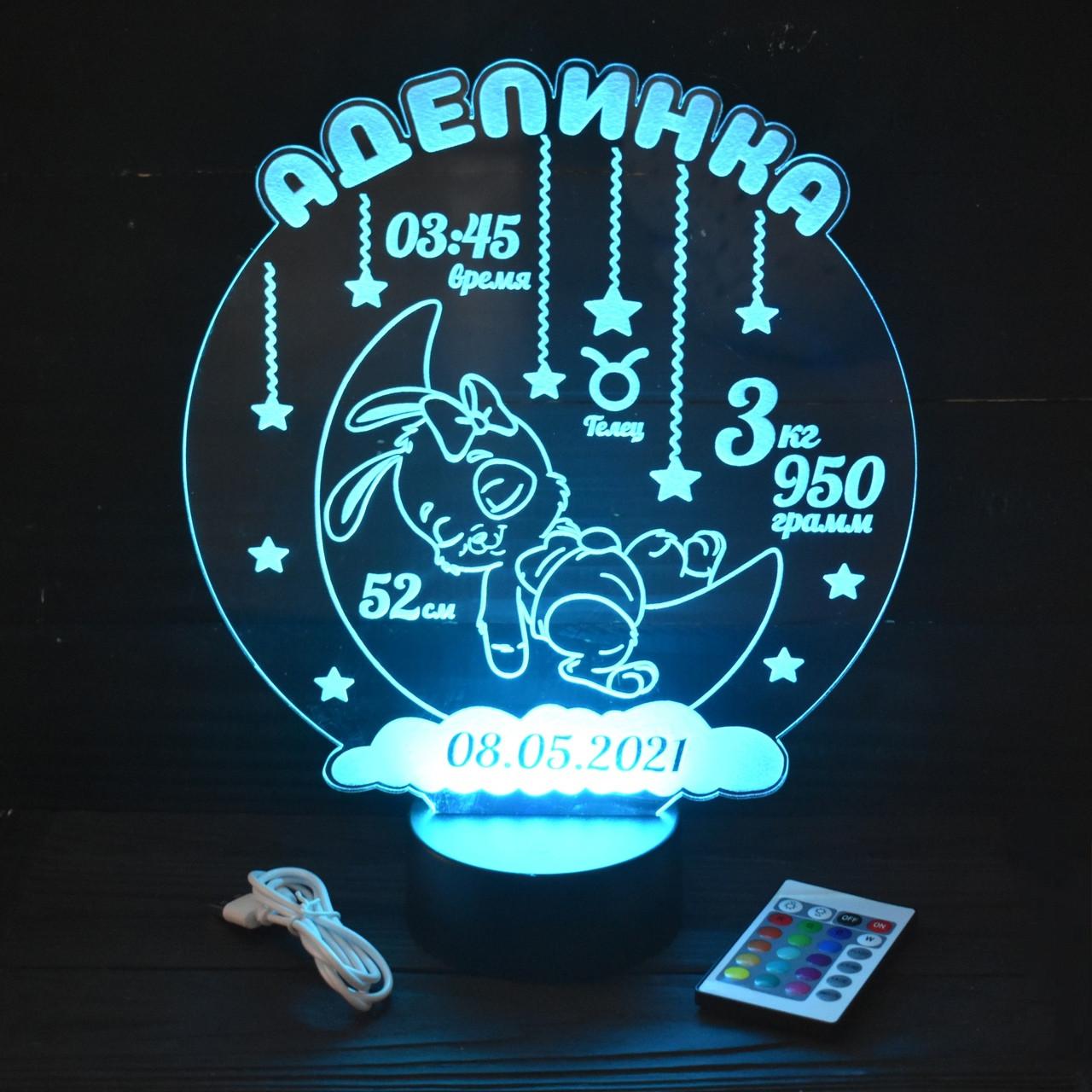 """3D ночник в детскую с метрикой, LED светильник, ночник """"Зайчик на месяце"""" (16 цветов свечения) с пультом"""