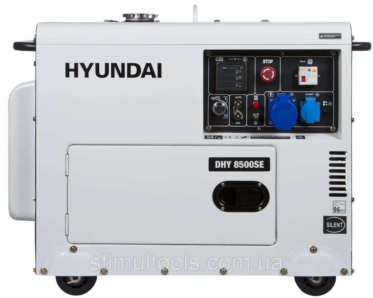 Генератор дизельный Hyundai DHY 8500SE. Бесплатная доставка по Украине!