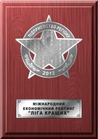 """""""Підприємство регіону 2012"""" - Міжнародний економічний рейтинг """"Ліга Кращих"""""""