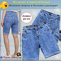 Модные женские джинсовые шорты на пуговицах LadyN большие размеры