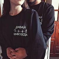 Черный свитшот давай навсегда | парные | кофта для влюбленных